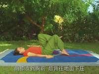 蕙兰瑜伽之特定功效 产后恢复瑜伽 尾骨按摩和下半身摇摆式