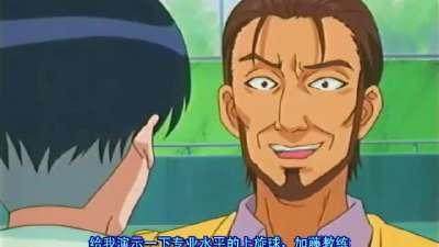 网球王子010