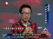 《东方直播室》20120529:凤凰男的事业梦该继续吗