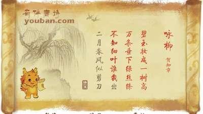 小伴龙唐诗 咏柳
