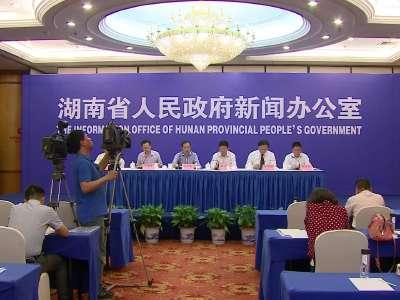 《湖南省人力资源市场条例》新闻发布会
