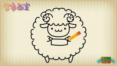 智象画室01 羊年特辑