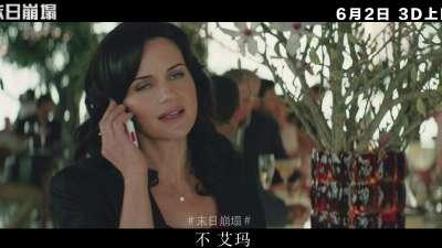 《末日崩塌》正片片段曝光 营救场面惊心动魄