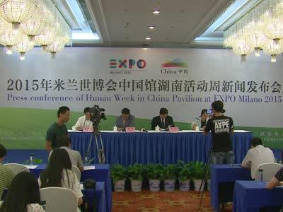 米兰世博会中国馆湖南周活动新闻发布会