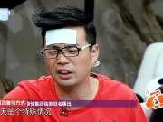 """王迅竟然嫌弃谢依霖""""太丑""""-喜乐街0705"""