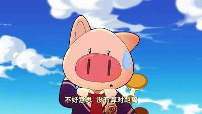 小猪班纳 第一季 38