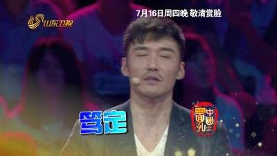 《中国面孔》迎收官 最美中国脸曝光