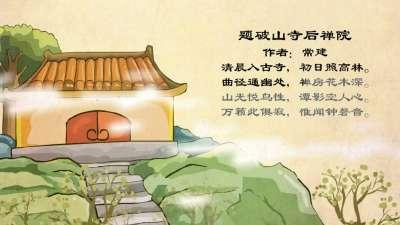 题破山寺后禅院-兔小贝古诗