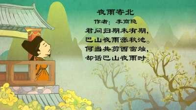 夜雨寄北-兔小贝古诗
