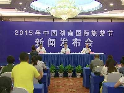 2015年中国湖南国际旅游节新闻发布会