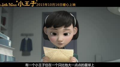《小王子》定档10月16日   中外全明星阵容演绎经典巨制