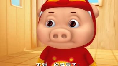 《百变猪猪侠》第012集
