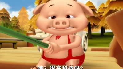 《百变猪猪侠》第016集