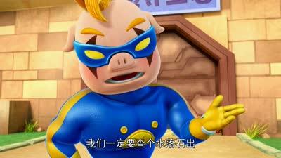 猪猪侠10之五灵守卫者 07