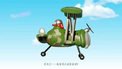 小飞机卡卡24