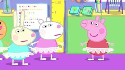 粉红猪小妹31 芭蕾舞课