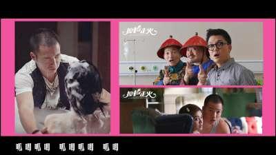 《擦枪走火》主题曲MV——《八块腹肌》