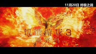 《饥饿游戏》最终章内地定档11.20  大表姐携众主创宣布将来华