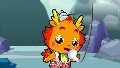 小伴龙儿歌 第1集 葫芦娃