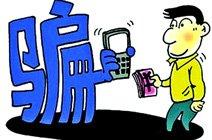 诈骗电话辨别方法大盘点