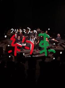 小田和正:圣诞节的约定2014