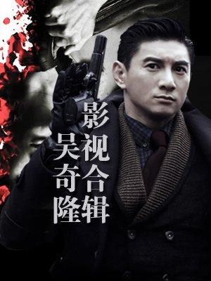 《寒冬》之<u>吴奇隆</u>影视合辑