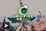 2015乐堡绿放音乐节重庆站早鸟票开抢