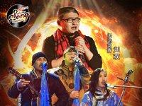 中国好歌曲第二季