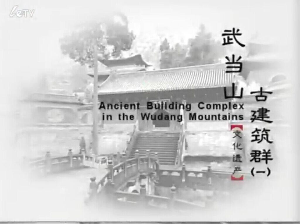 中国的世界遗产: