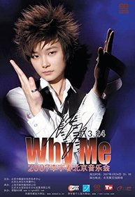 2007whyme北京演唱会