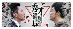 《春江英雄之秀才遇到兵》