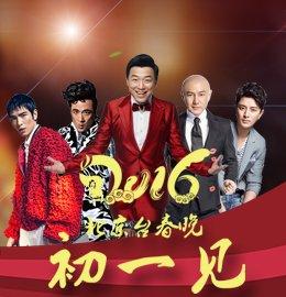 北京卫视2016春晚全程回放