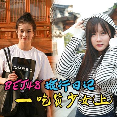 BEJ48旅行日记·吃货少女(上)