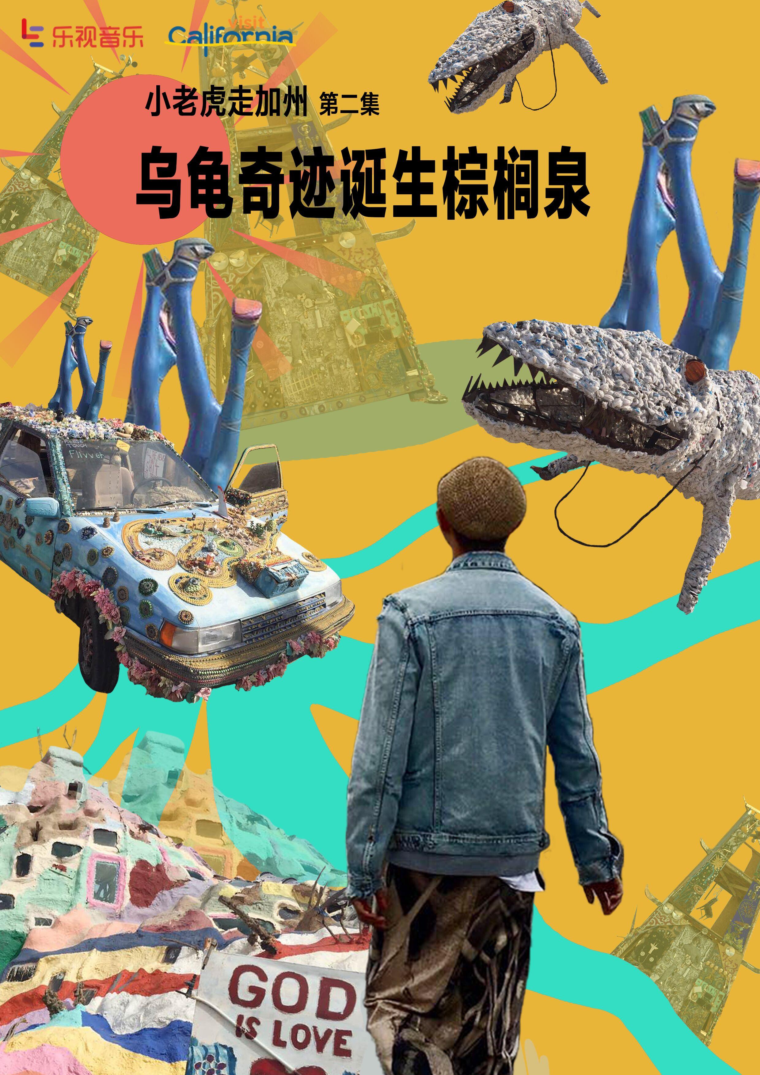 """""""小老虎走加州""""第二集《乌龟奇迹诞生棕榈泉》"""