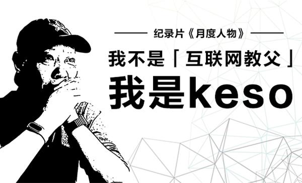 """互联网""""老炮""""的江湖"""