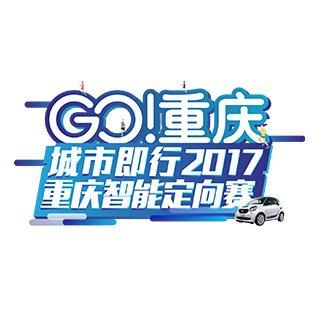 城市即行2017重庆智能定向赛