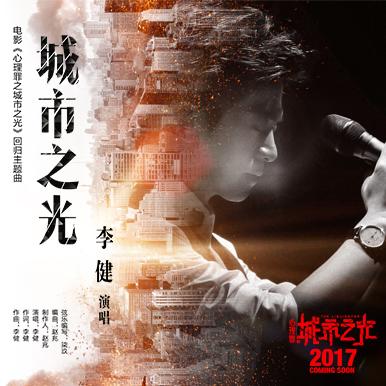 李健全新单曲MV《城市之光》