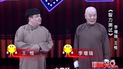 李增瑞王惟谁的智商高 王玥波马军盛伟上演君臣斗