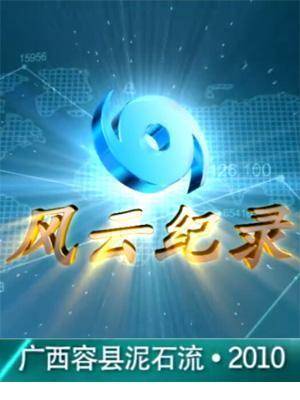 广西容县泥石流•2010