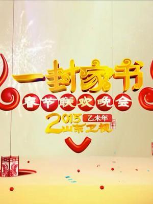 山东卫视2015春晚