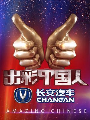 出彩中国人第二季(精彩片段)