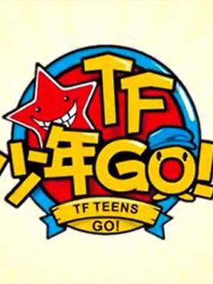 TF少年GO第二季