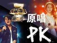 我是歌手第二季原唱PK