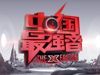 中国最强音(精彩片段)