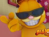 加菲猫的幸福生活 第二季