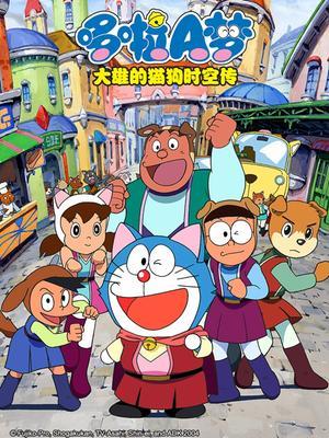 哆啦A梦2004剧场版 大雄的猫狗时空传 中文