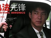 执法先锋 粤语版