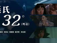 摄氏32度 粤语
