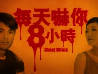 每天吓你八小时 粤语