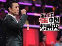 中国梦想秀第九季